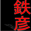 Встречи в реале - последнее сообщение от Tetsuhiko